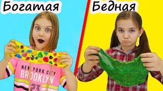 Богатая школьница и Бедная школьница ДЕЛАЮТ СЛАЙМ /  Богатые и Бедные ингредиенты для слайма