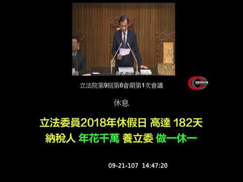 【2018立委休假日,竟 高達182天】