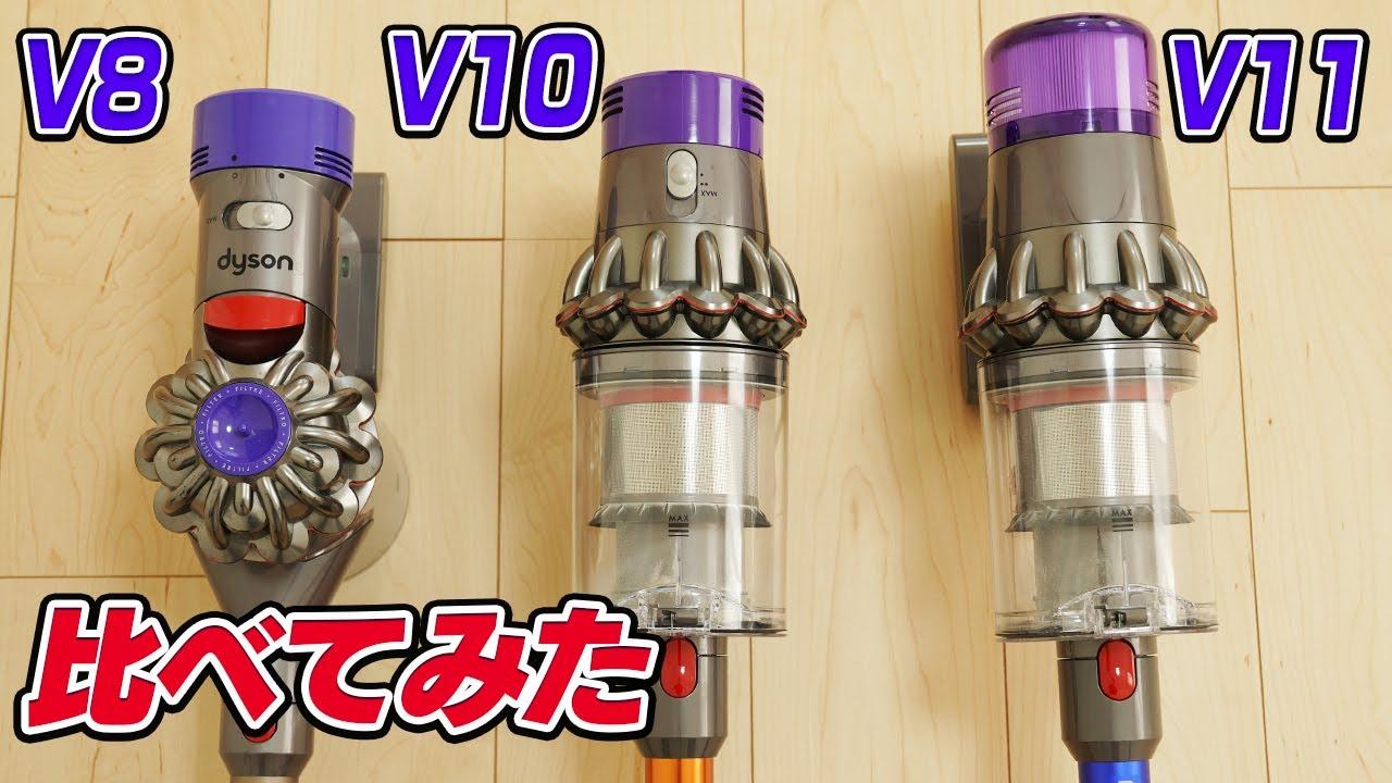 機 v11 掃除 ダイソン 【ダイソンV11・V10・V8・V7シリーズ違い比較】一番人気・おすすめなのはどれ?