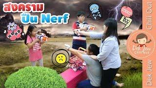 เด็กจิ๋ว | สงครามปืน Nerf