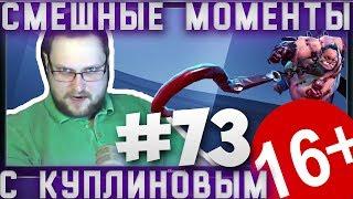 СМЕШНЫЕ МОМЕНТЫ С КУПЛИНОВЫМ #73 - ХУК ! 😱
