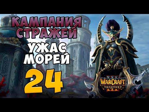 Warcraft III: Reforged. Прохождение. Часть 24 (Расколотые острова)