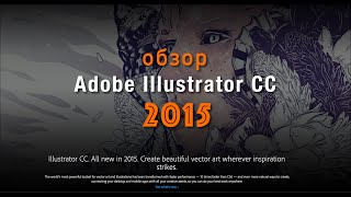 Обзор Adobe Illustrator CC 2015