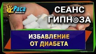 Избавление от диабета - СЕАНС ГИПНОЗА