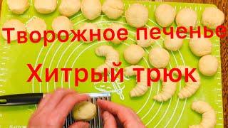 Творожное печенье/ хитрый трюк