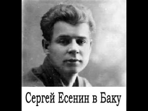 В Баку представили документальный фильм к юбилею Сергея Есенина