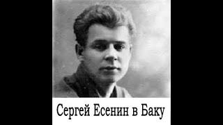 Сергей Есенин в Баку