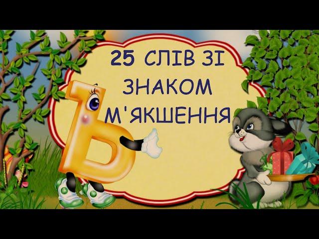 1 клас. Українська мова. Слова зі знаком м'якшення Ь (25 слів). Читаємо слова з м'яким знаком