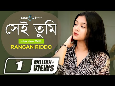 সেই তুমি | Cover By Rangan Riddo | LRB | newsg24