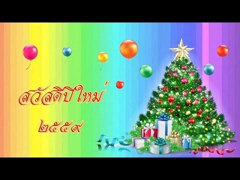 สวัสดีปีใหม่ ๒๕๕๙ - เพลงพรปีใหม่