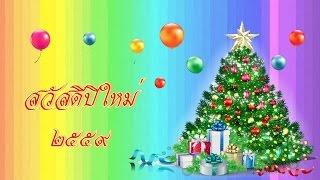 สวัสดีปีใหม่-๒๕๕๙-เพลงพรปีใหม่