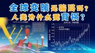 全球变暖是骗局吗?温室气体是主要因素?为什么要提倡节能减排?