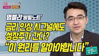 """[염승환의 시크릿 주주] 금리 인상 시그널에도 성장주가 간다?""""이 원리를 알아야합니다"""" /…"""