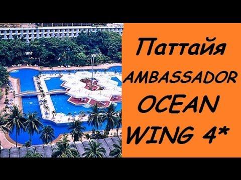 Тайланд. Паттайя AMBASSADOR CITY JOMTIEN OCEAN WING 4* / Отель Амбассадор сити Джомтьен Оушен Винг