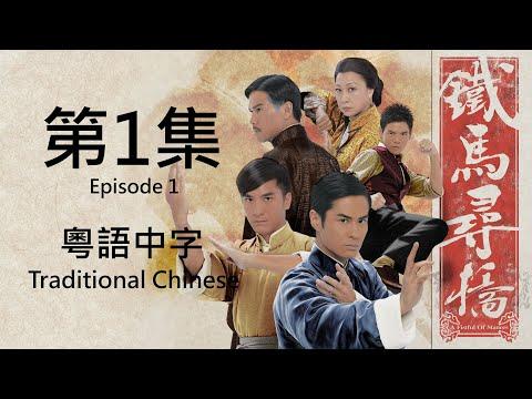 鐵馬尋橋 (粵語中字) 01/25 (鄭嘉穎,馬國明,元秋 主演; TVB/2009)