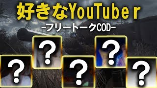 【COD:MW】好きなYouTuberは?(フリートークCOD#8)