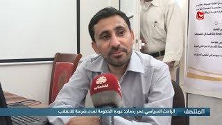 الباحث السياسي عمر ردمان : عودة الحكومة لعدن شرعنة للانقلاب