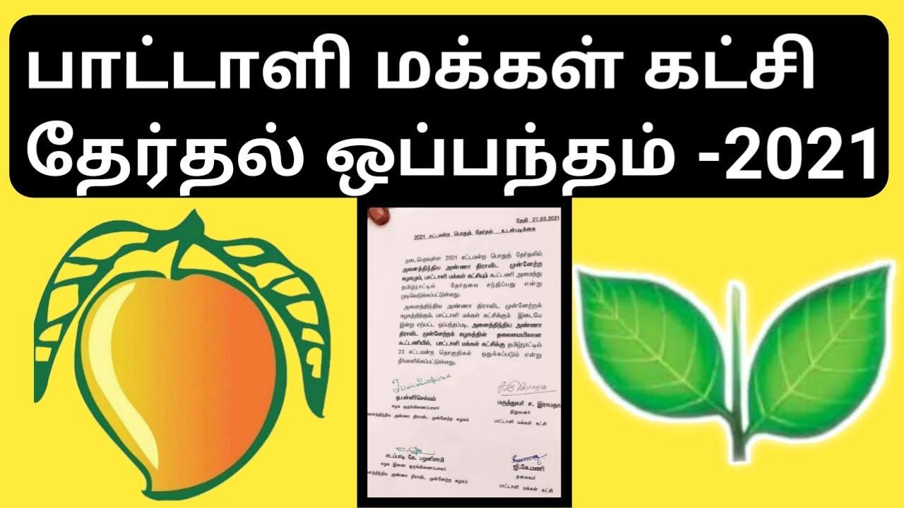 கூட்டணி ஒப்பந்தம் | பாட்டாளி மக்கள் கட்சி | அண்ணா திராவிட முன்னேற்ற கழகம்