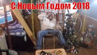 В Новый 2018 год. Планы на год/StasOnOff