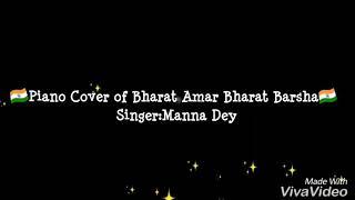 🇮🇳 Bharat Amar Bharat Barsha - Piano Cover 🇮🇳