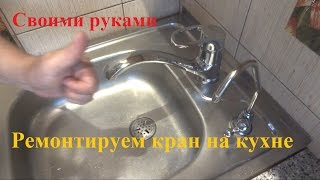 Ремонт крана (смесителя) на кухне своими руками.