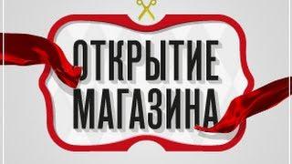 видео Выпуск 3: Свой бизнесс: Как Начать!