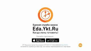 Единая служба заказа Eda.Ykt.Ru(Ykt.Ru представляет новый сервис! Единая служба заказа Eda.Ykt.Ru – это бесплатное мобильное приложение для быстр..., 2014-10-15T06:33:09.000Z)