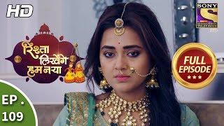 Rishta Likhenge Hum Naya -  Ep 109 -  Full Episode -  6th  April, 2018