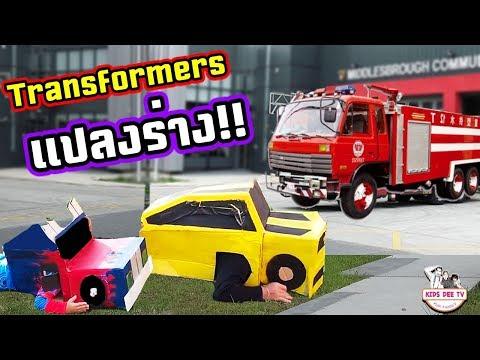 Transformers | ออพติมัส บัมเบิ้ลบีแปลงร่างเรียกรถดับเพลิง VS ซ่อมรถทรานฟอร์เมอร์