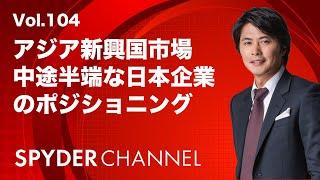 第104回 中途半端な日本企業のポジショニング