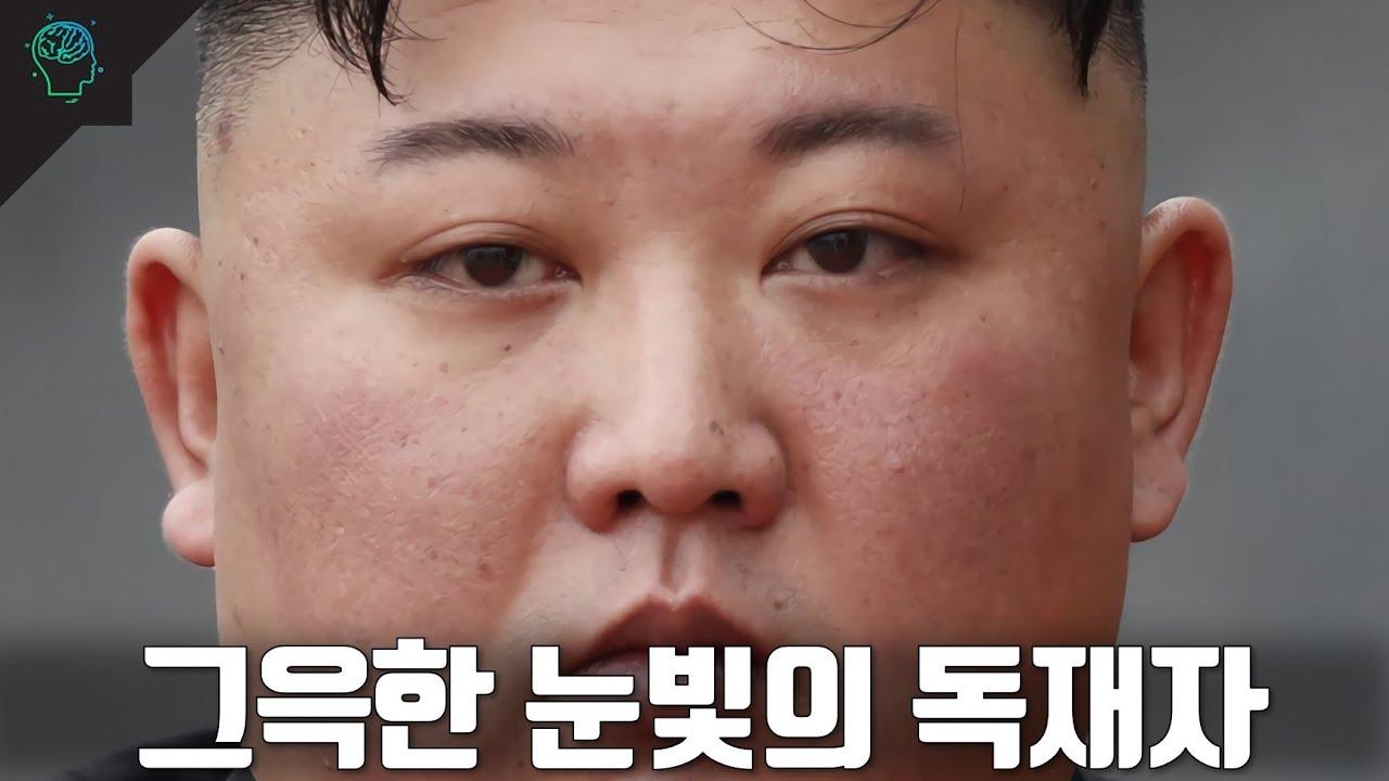 북한의 독재자 김정은의 인생/생애(꿀잼보장)