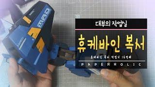 [대부의 작업실] 휴케바인 복서 작업기 -16-