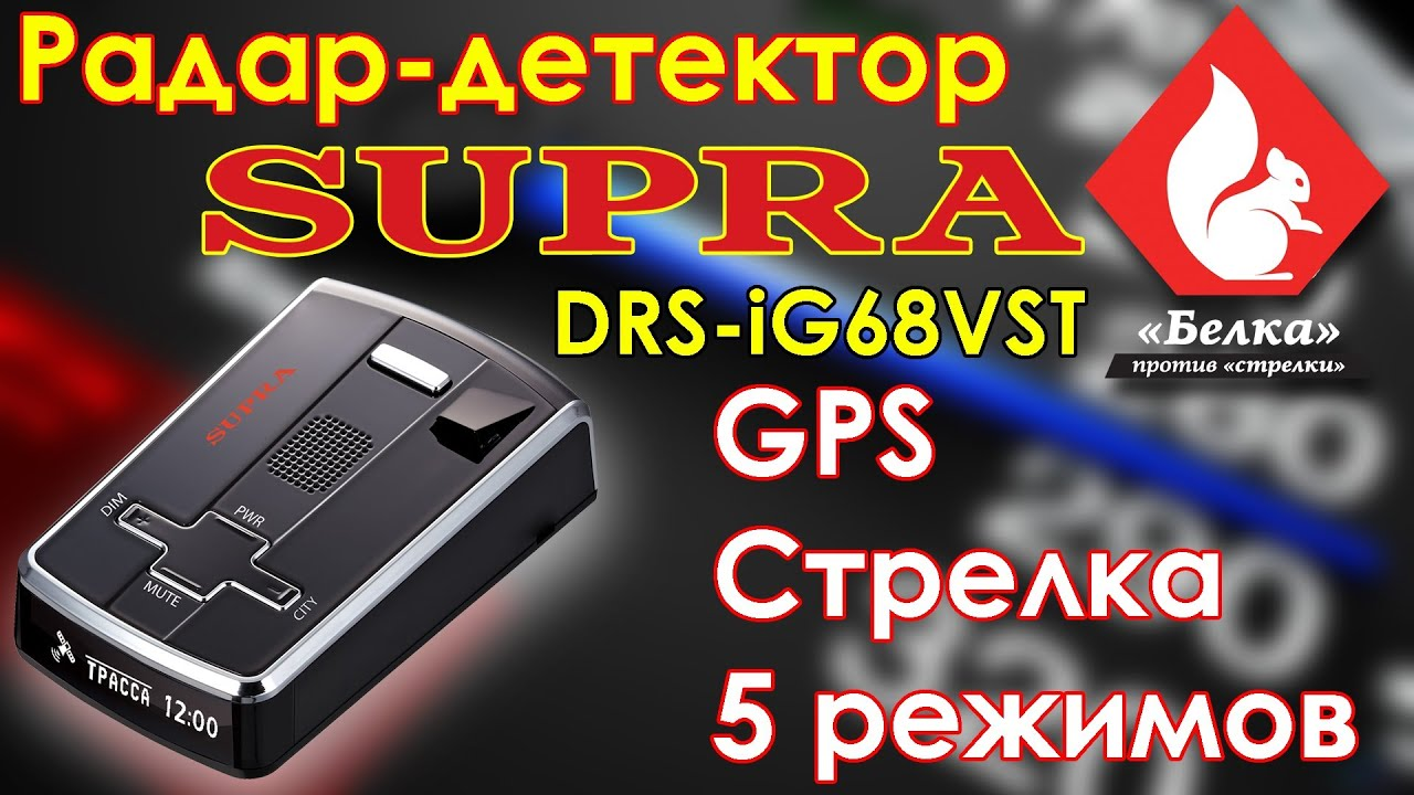 К сожалению, в настоящее время описание компании отсутствует. Рейтинг лучших антирадаров 2017. Проводные радар-детекторы (антирадары). Радар-детектор (анти радар) supra drs-ig68vst gps · радар-детектор ( антирадар) · supra drs-ig68vst gps 5900 р. Купить!. Радар-детектор ( анти.