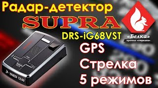радар-детектор с GPS - SUPRA DRS-iG68VST. Обзор