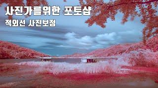 사진가를위한 포토샵 적외선 사진보정 적외선필터 사진편집…