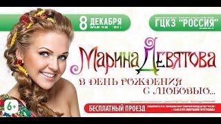 Марина Девятова - В День рождения с любовью
