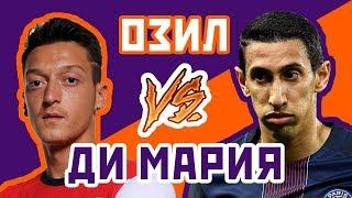 ДИ МАРИЯ vs ОЗИЛ - Один на один