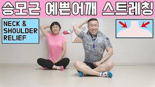 예쁜 일자어깨 승모근 스트레칭 BEST3 [거북목/굽은등/라운드숄더 교정]