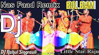 Bol Bam Dj Song 2019 ✓✓Nas Faad Remix✓✓Devghar Badhi Dur Ba Ye Raja // Little Star Raju // Dj Shashi