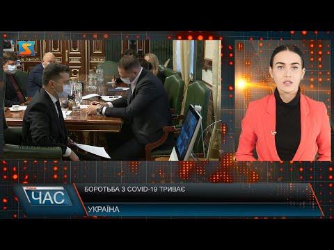 Боротьба з COVID-19 триває Україна