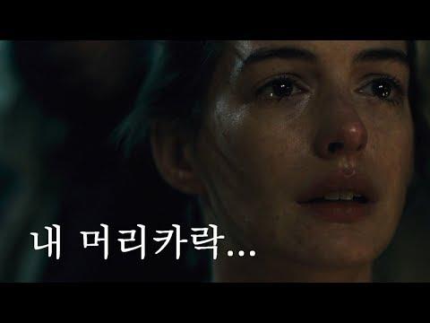 감동받을 수 밖에 없는 최고의 영화  (영화추천/결말포함)