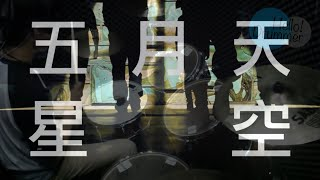 五月天 - 星空 drum cover by A-Chih ...