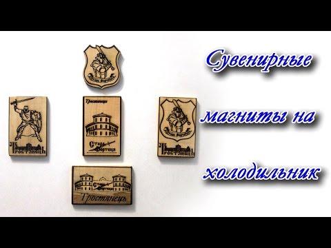 kras magnit красивые магниты и сувениры
