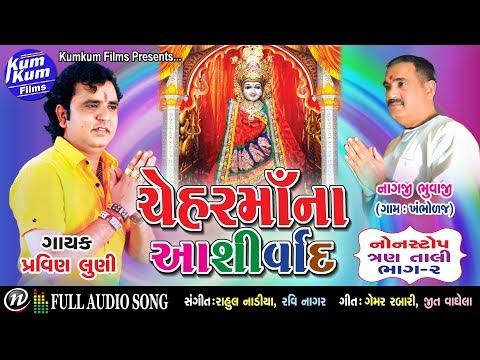 Chehar Ma Na Ashirwad I Nonstop Tran Taali VOL-2 I Singer : Pravin Luni I Full Audio