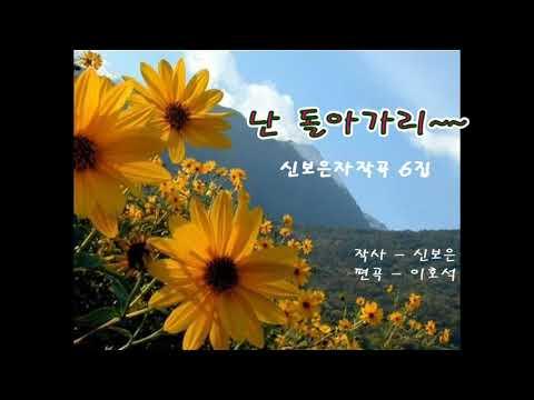 난 돌아가리 MR, 신보은자작곡 6집: 작사작곡-신보은,편곡-이호석