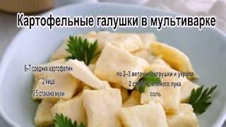 Галушки украинские.Картофельные галушки в мультиварке