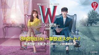 W -君と僕の世界- 第22話