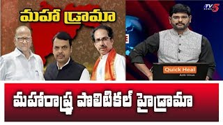 Politics of Maharashtra | TV5 Murthy 9PM Prime Time