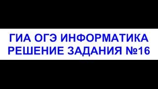 ГИА ОГЭ информатика - Решение задания номер 16