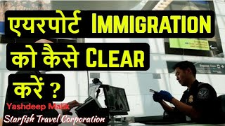 How To Clear Immigration Of Any Country (India Citizens)